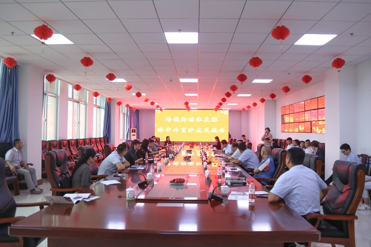 Congratulations To The Jining Foreign Trade Salon Exchange Meeting Held In China Coal Group